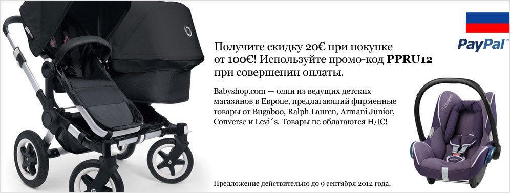Shop your stroller here!